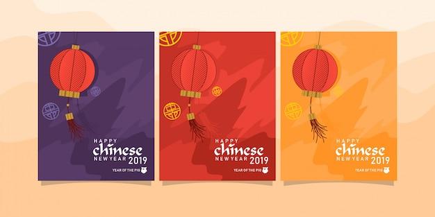 Poster chinesisches neujahr Premium Vektoren