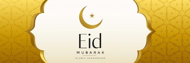 Premium islamischen eid mubarak festival banner Kostenlosen Vektoren