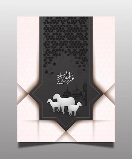 Ramadan eid al adha-grußkarte für heilige ramadan-feier Premium Vektoren