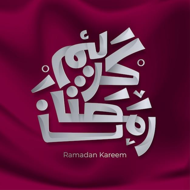 Ramadan kareem grußkarte. Premium Vektoren