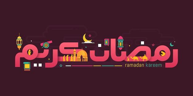 Ramadan kareem in niedlicher arabischer kalligraphie Premium Vektoren
