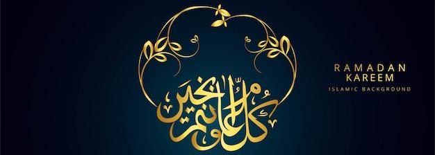 Ramadan kareem panoramischer hintergrund Premium Vektoren