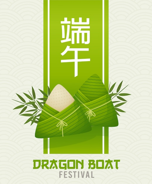 Reisknödel. drachenbootfest. illustration (übersetzung: dragon boat festival) Premium Vektoren