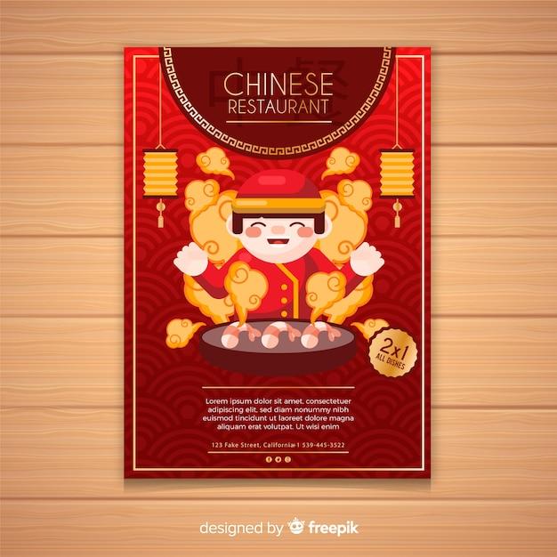 Restaurant-flieger des chinesischen mannes smilling Kostenlosen Vektoren
