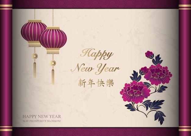 Retro traditionelle chinesische art lila schriftrolle papier pfingstrose blume laterne frohes neues jahr. Premium Vektoren