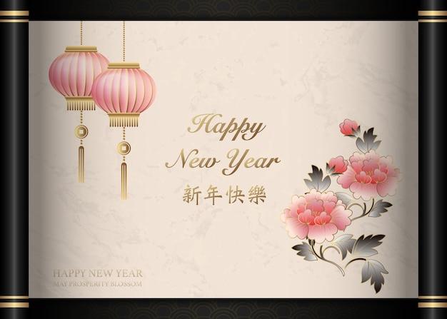 Retro traditionelle chinesische art schwarze schriftrolle papier pfingstrose blume laterne frohes neues jahr. Premium Vektoren