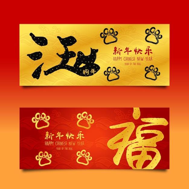 Riesige chinesische Wörter in der chinesischen Neujahrsfahne ...