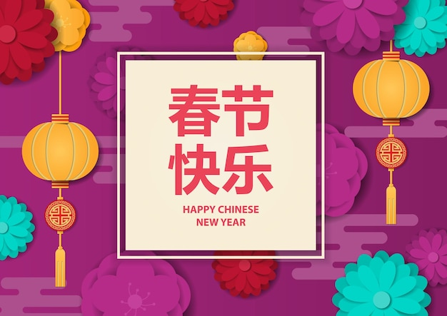 Roter hintergrund des chinesischen neujahrs mit dekorativen floralen elementen Premium Vektoren