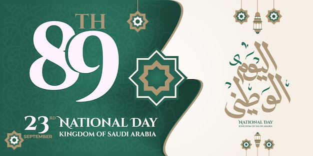 Saudi-arabien nationalfeiertag 2019 grußkarte Premium Vektoren