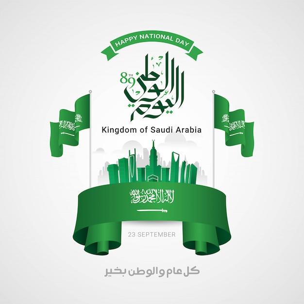 Saudi-arabien nationalfeiertag grußkarte Premium Vektoren