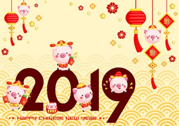 Schweinjahr-chinesisches neujahrsfest grußkarte Premium Vektoren