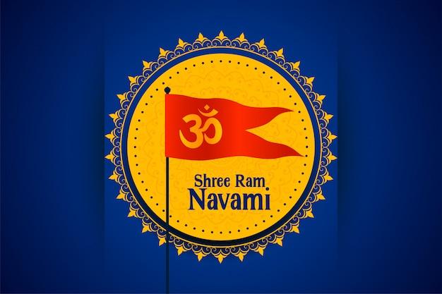 Shree ram navami festival karte mit om symbol flagge Kostenlosen Vektoren