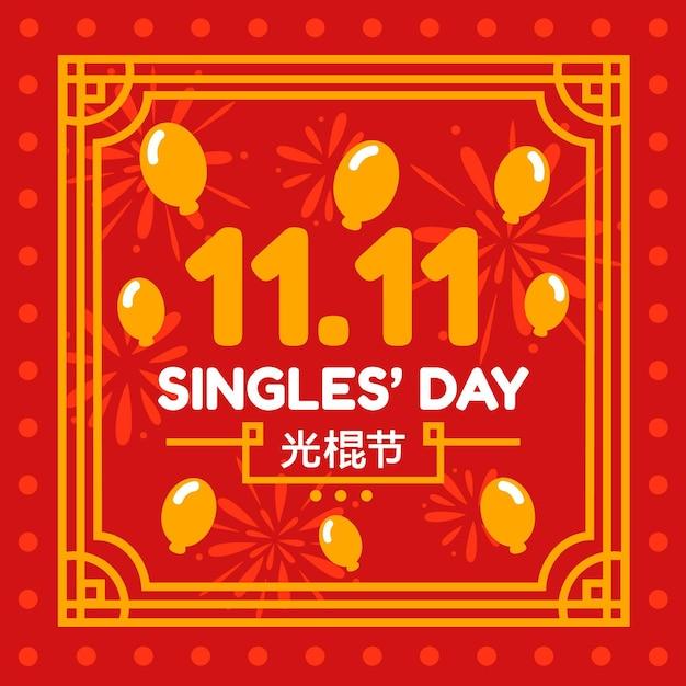 Tag der roten und goldenen singles Kostenlosen Vektoren