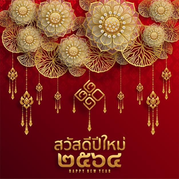 Thailändische frohes neues jahr-grußkarte mit goldenen blumen und benennung Premium Vektoren