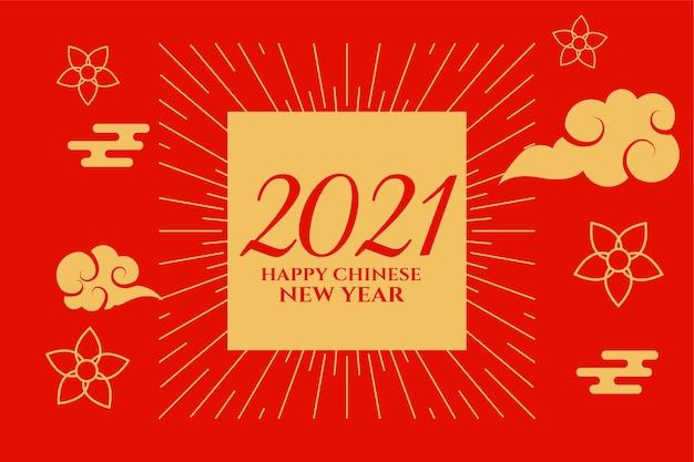 Traditionelle dekorative grußkarte des chinesischen neujahrs 2021 Kostenlosen Vektoren