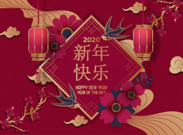 Traditionelle rot- und goldgrußkarte des chinesischen neujahrsfests mit asiatischer blumendekoration in 3d überlagerte papier. Premium Vektoren
