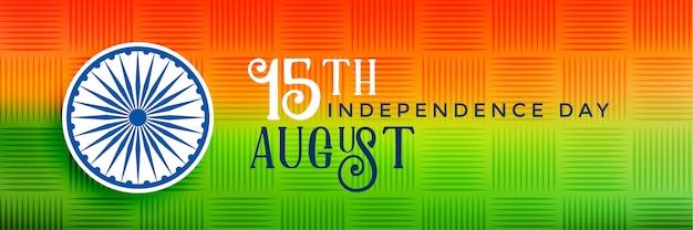 Unabhängigkeitstag 15. august von indien-fahnendesign Kostenlosen Vektoren