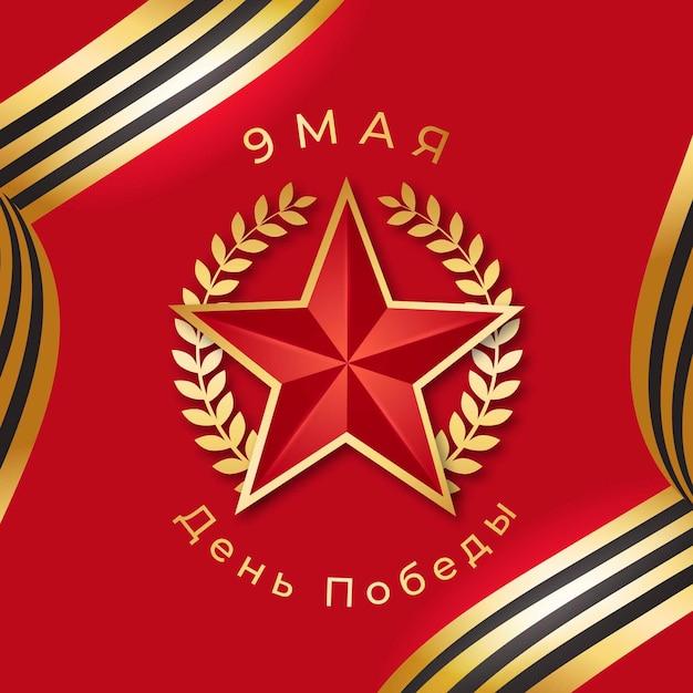 Victory day wallpaper mit rotem stern und schwarz-goldenem band Kostenlosen Vektoren