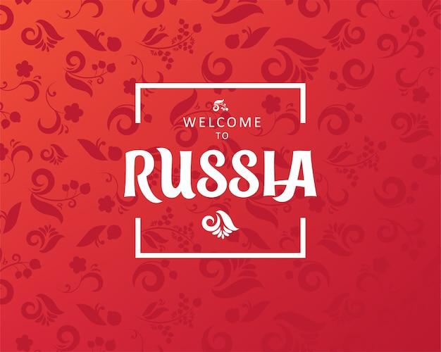 Willkommen in russland Premium Vektoren