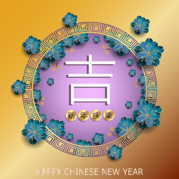 2019 feliz ano novo chinês de fundo vector Vetor Premium