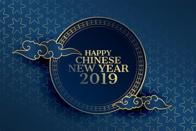 2019 feliz ano novo chinês saudação design Vetor grátis