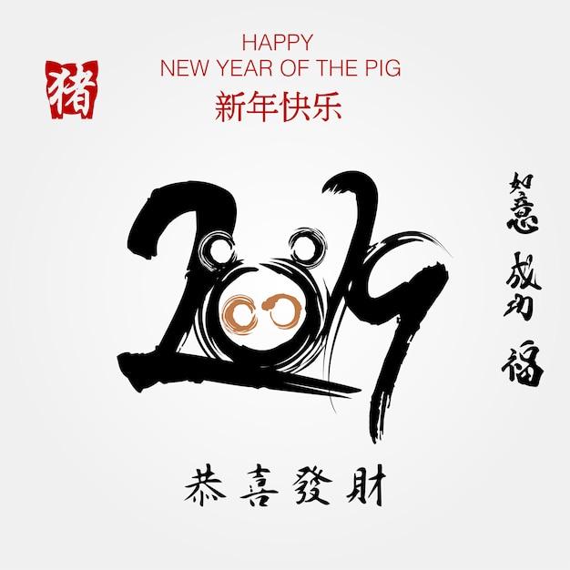2019 zodiac pig feliz ano novo chinês Vetor Premium