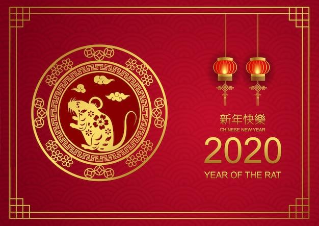 2020 ano novo chinês, ano do rato Vetor Premium