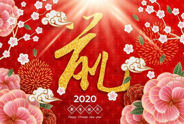 2020 ano novo chinês cartão signo com corte de papel. ano do rato. ornamento de ouro e vermelho. Vetor Premium