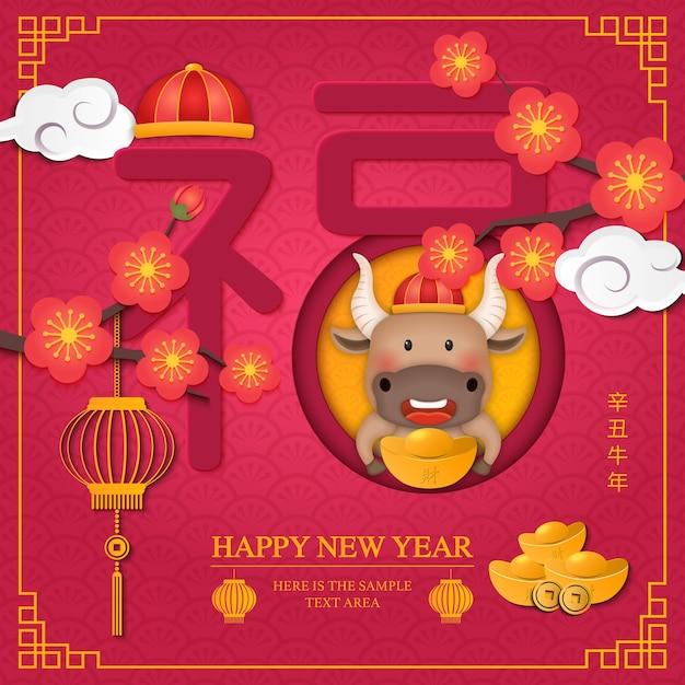 2021 ano novo chinês de bonito dos desenhos animados boi e lingote dourado flor de ameixa nuvem curva espiral com palavra chinesa design bênção. tradução chinesa: ano novo do boi e bênção. Vetor Premium