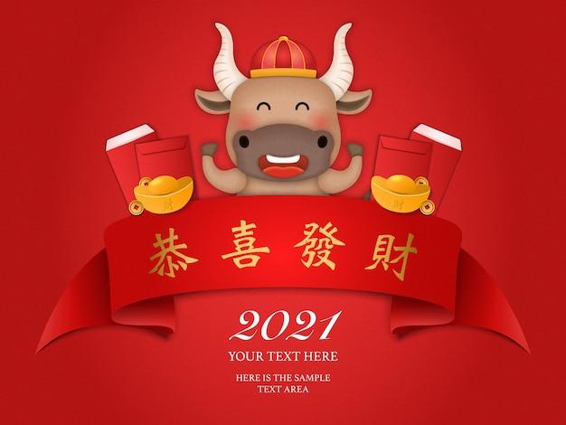 2021 ano novo chinês do envelope vermelho bonito dos desenhos animados boi e fita de lingote dourado. tradução chinesa: que as fortunas cheguem até você. Vetor Premium