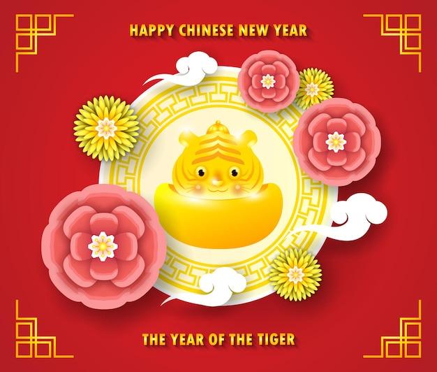 2022 cartão de feliz ano novo chinês. Vetor Premium