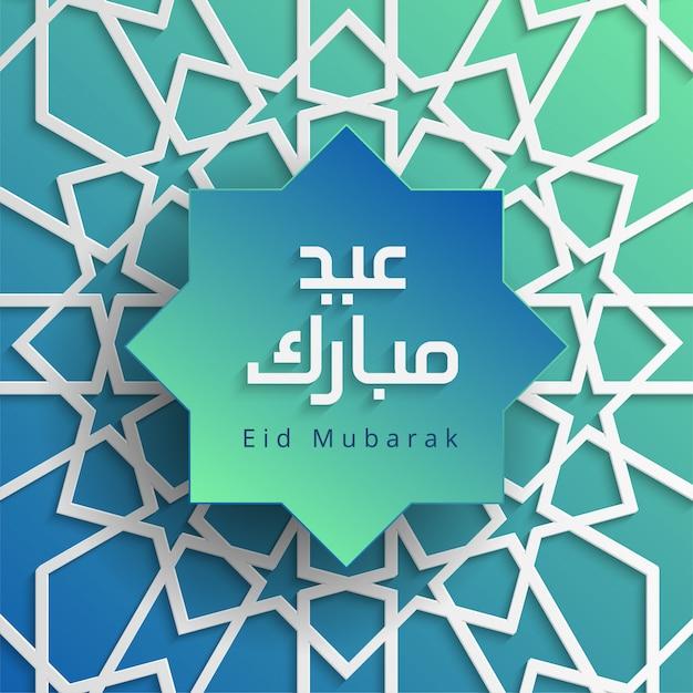 3d verde eid mubarak cartão comemorativo Vetor Premium