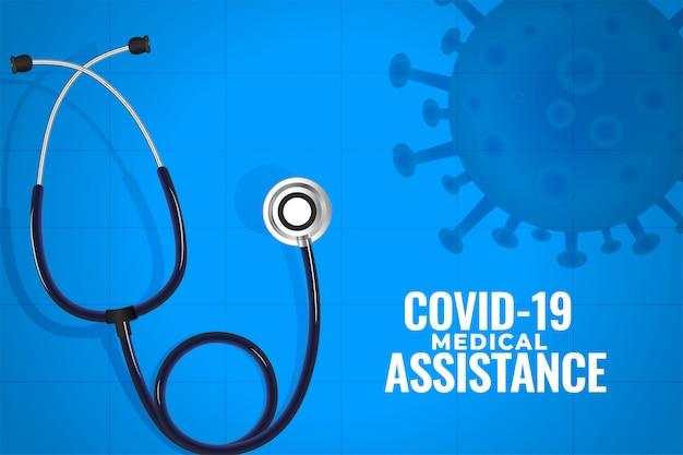 Ajuda e assistência do coronavírus com fundo de estetoscópio de médicos Vetor grátis