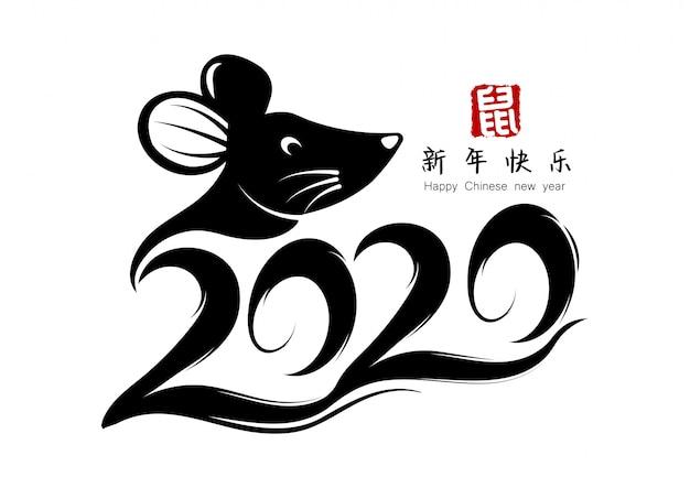 Ano do rato. ano novo chinês 2020. caracteres chineses significam feliz ano novo. caligrafia e mouse. Vetor Premium