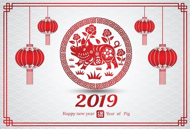 Ano novo chinês 2018 Vetor Premium