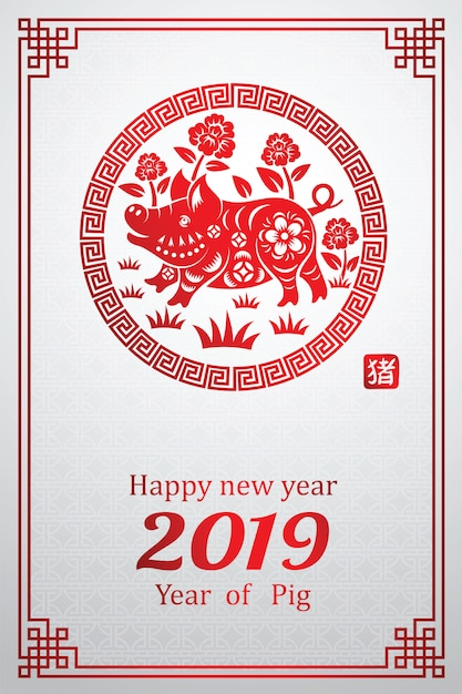 Ano novo chinês 2019 Vetor Premium