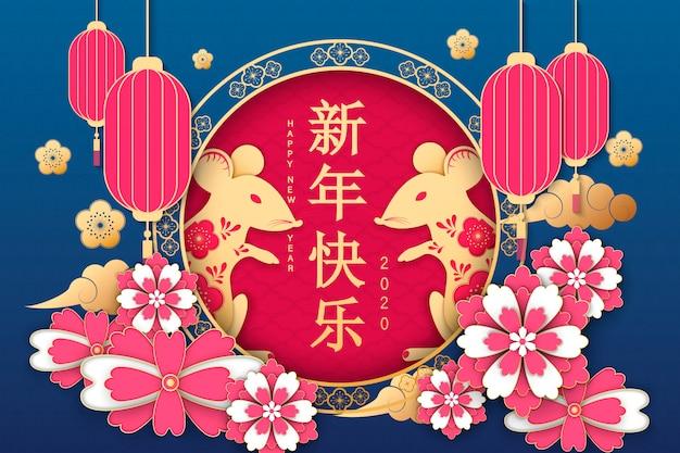 Ano novo chinês 2020 ano do rato, papel vermelho e dourado corta elementos de caráter, flor e asiáticos de rato com estilo de artesanato em segundo plano. Vetor Premium