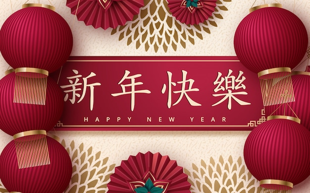 Ano novo chinês 2020 cartão vermelho tradicional com decoração asiática tradicional e flores em papel em camadas vermelho Vetor Premium