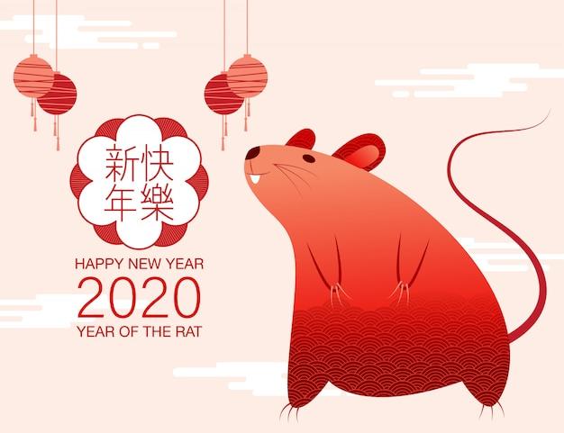 Ano novo chinês, 2020, feliz ano novo, ano do rato, personagem de desenho animado Vetor Premium