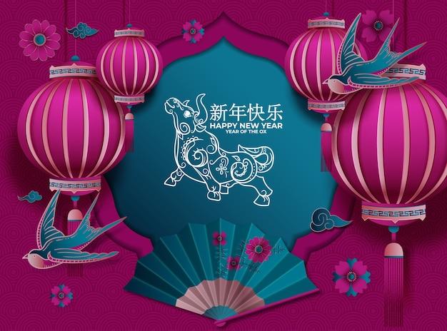Ano novo chinês de 2021 ano do boi Vetor Premium