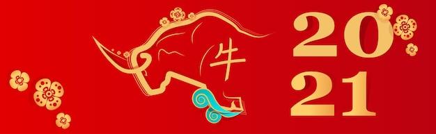 Ano novo chinês do boi, touro, búfalo, ícone, zodíaco, sinal, cartão, panfleto, convite, pôster, horizontal, vetorial, ilustração Vetor Premium