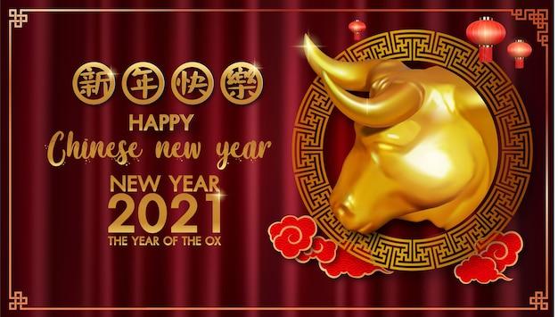 Ano novo chinês do boi Vetor Premium