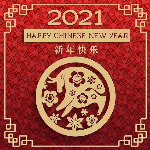 Ano novo chinês do papel vermelho e dourado do boi cortado personagem de boi, flores e elementos de fronteira asiáticos com estilo artesanal no fundo. Vetor Premium