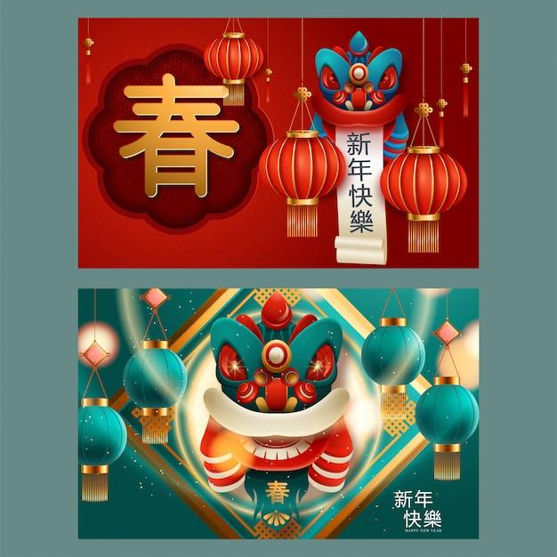 Ano novo chinês do rato defina vetor banners, cartazes, folhetos, panfletos. Vetor Premium
