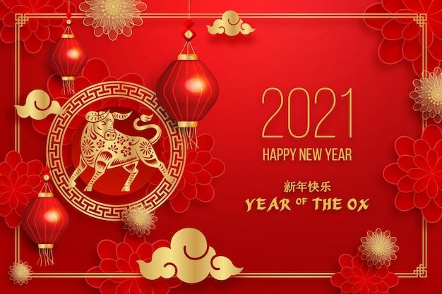 Ano novo chinês dourado de 2021 Vetor grátis