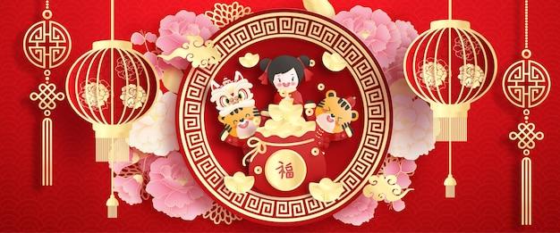 Ano novo chinês. o ano do tigre. cartão de celebrações com tigre fofo e saco de dinheiro. tradução em chinês feliz ano novo. Vetor Premium