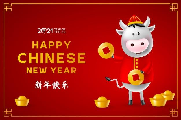 Ano novo chinês. personagens engraçados no estilo 3d dos desenhos animados. 2021 ano do zodíaco do boi. feliz fofos touros com moedas de ouro, lingote e lanternas. Vetor Premium