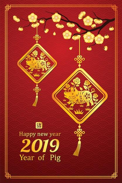 Ano novo chinês Vetor Premium