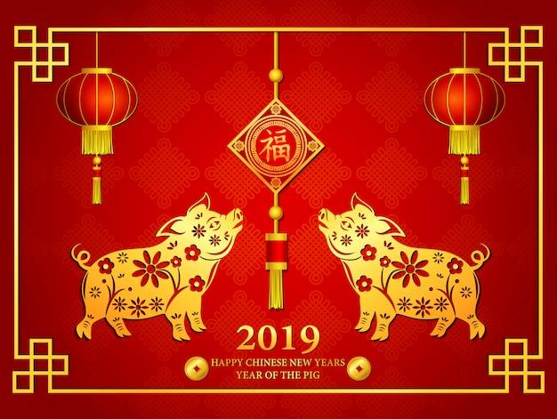 Ano novo de printchinese com ornamento de lanterna e porco dourado Vetor Premium
