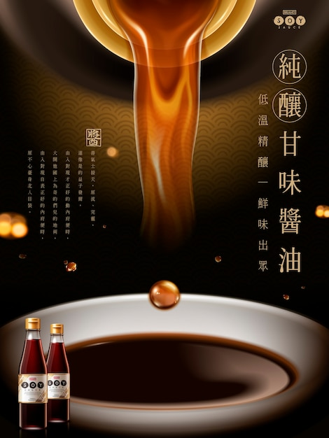 Anúncio de molho de soja com palavras chinesas escritas verticalmente Vetor Premium